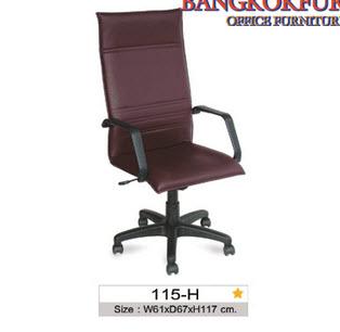 เก้าอี้สำนักงาน 115-H