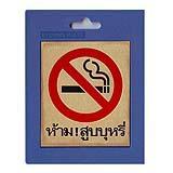ป้ายห้ามสูบบุหรี่ 00415-0