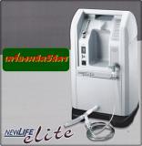 เครื่องผลิตออกซิเจน Airsep Newlift Elite Oxygen
