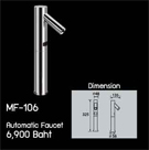 ก๊อกน้ำอัตโนมัติ มาร์เวล (MF-106)