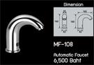 ก๊อกน้ำอัตโนมัติ มาร์เวล (MF-108)