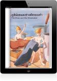 หนังสือภูตน้อยและช่างตัดรองเท้า ไทย-อังกฤษ