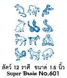 ตรายาง -สัตว์ 12 ราศี ขนาด 1.5 นิ้ว