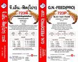อาหารกุ้งกุลาดำ G.N.-Feed(PRO)723P  (เบอร์ 3P)