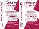 อาหารกุ้งขาว(ไดเจส-วัน 814S)เบอร์ 4S
