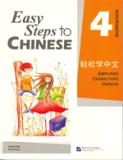 หนังสือแบบเรียนภาษาจีน
