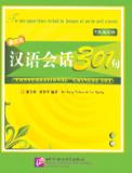 หนังสือแบบเรียนภาษาจีน 301