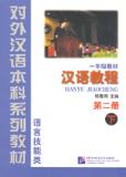 หนังสือแบบเรียนภาษาจีนสำหรับคนไทย