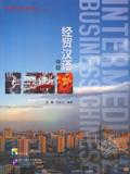 หนังสือภาษาจีนสำหรับธุรกิจระดับกลาง