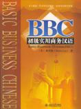 หนังสือพื้นฐานภาษาจีนธุรกิจ (บีบีซี)