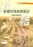 หนังสือธุรกิจระหว่างประเทศหลักสูตรภาษาจีน