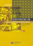 หนังสือธุรกิจการสนทนาภาษาจีนระดับกลาง