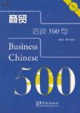 หนังสือ500 ภาษาจีนธุรกิจ