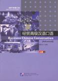 หนังสือธุรกิจการสนทนาภาษาจีนขั้นสูง