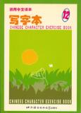 หนังสือภาษาจีน(ประถมศึกษา)