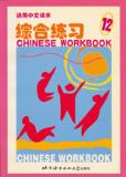 หนังสือแบบเรียนภาษาจีน(ประถมศึกษา)
