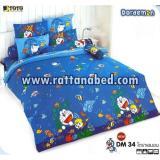 ผ้าปูที่นอน Doraemon DM 34