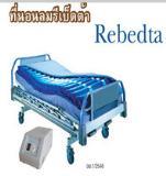 ที่นอนลมแบบลอน รุ่น Rebedta
