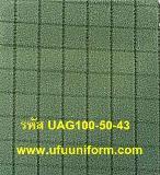 ผ้าป้องกันไฟฟ้าสถิตย์ UAG100 -50-43