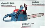 เลื่อยโซ่ยนต์ MAKITA MODEL DCS34X (001134)