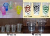 แก้วพลาสติก PP และ ถ้วยน้ำ