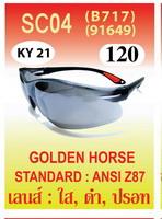 แว่นตานิรภัย รุ่น SC-04