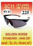 แว่นตานิรภัย รุ่น SC 11