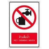 ป้ายเซฟตี้ ห้ามดื่มน้ำ