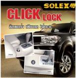 ล็อคเกียร์ SOLEX CLICK LOCK