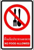 ป้ายห้ามรับประทานอาหาร
