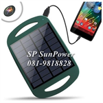 Solar Charger Pad 2.5w 500mA