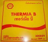 น้ำมันถ่ายเทความร้อน Shell Thermia B