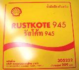 น้ำมันชุบป้องกันสนิม Shell Rustkote 945