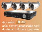 ชุดกล้องวงจรปิด Belko 700 TVL แถมฮาร์ดดิส 500G รับประกัน 2 ปี
