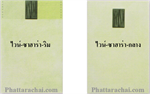 กระเบื้อง Sosuco รุ่น ไวน์-ซาฮาร่า 8x12  (WL032)