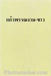 กระเบื้อง Sosuco รุ่น แก้วพรรณงาม 8x12  (WL026)