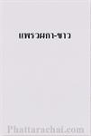 กระเบื้อง Sosuco รุ่น แพรวผกา 8x12 (WL019)
