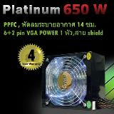 เพาเวอร์ซัพพลาย Gview Platinum 650 Watts