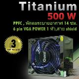เพาเวอร์ซัพพลาย Gview Titanium 500 Watts