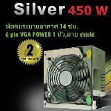 เพาเวอร์ซัพพลาย Gview Silver 450 watts