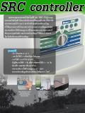ตู้ควบคุมระบบรดน้ำอัตโนมัติ รุ่น SRC Plus