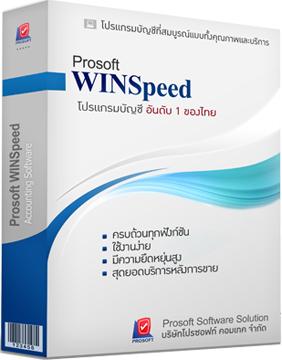 โปรแกรมบัญชีสำหรับนักบริหารมืออาชีพ WINSpeed