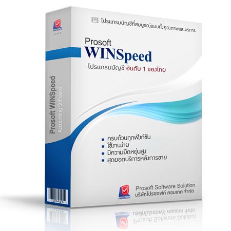 โปรแกรมบัญชี WINSpeed ระบบสินค้าคงคลัง