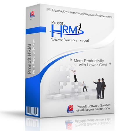 โปรแกรมเงินเดือน HRMI ระบบ Payroll