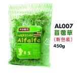 หญ้าแห้งกระต่าย AL007 American Alfalfa 450 g.