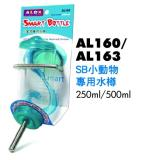 ขวดน้ำกระต่าย Alex Smart Bottle Blue - 500 ml.
