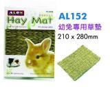 ของเล่นกระต่าย Alex Hay Mat size s