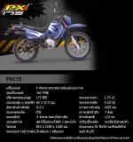 มอเตอร์ไซค์ DIRT BIKE PX 175