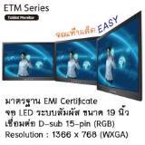 จอภาพแท็บเล็ต Tablet Monitor ETM-1850