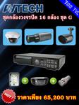 ขายส่ง กล้องวงจรปิด เอวีเทค avtech ราคาถูกและคุณภาพดีที่สุด